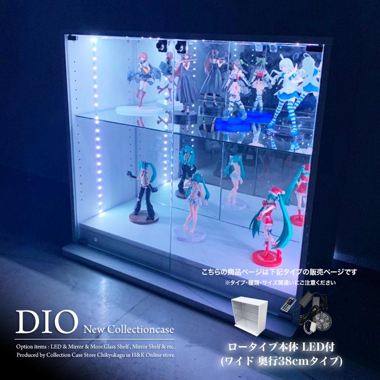 DIOシリーズ ガラス コレクションケース マーケット フィギュアケース フィギュア ケース ショーケース 送料無料 お得なセット コレクションラック DIO ディオ ワイド ロータイプ 本体 ディスプレイラック タイプ 鍵付 フィギュアラック 地球家具 幅90cm 贈物 RGB対応LED付き ガラスケース NEW ブラウン ホワイト 高さ81cm 深型 奥行38cm ブラック
