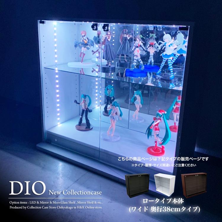 DIOシリーズ ガラス ファッション通販 コレクションケース フィギュアケース フィギュア ケース ショーケース 送料無料 コレクションラック DIO ディオ ワイド ロータイプ 本体 ブラウン フィギュアラック タイプ 半額 深型 ホワイト 高さ81cm ガラスケース ディスプレイラック 鍵付 幅90cm 奥行38cm ブラック NEW 地球家具