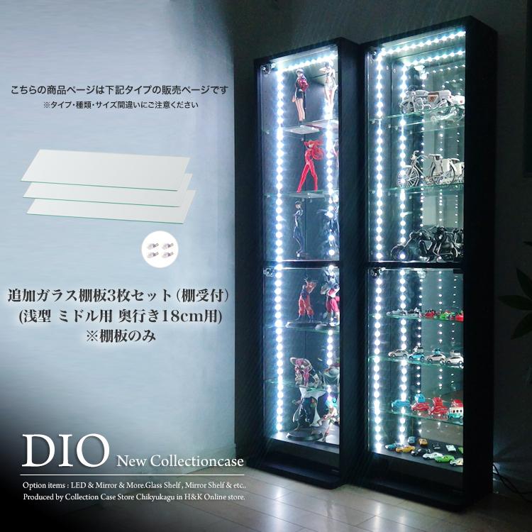 コレクションケース コレクションラック DIO ディオ 対応 追加ガラス棚板 3枚セット ( ガラス棚板のみ) ( 奥行18cm用 浅型 ) NEW 地球家具 フィギュアラック ガラスケース ディスプレイラック