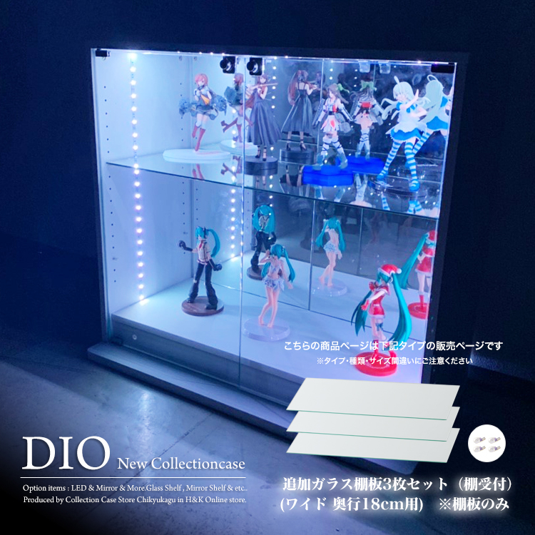 コレクションケース コレクションラック DIO ディオ 対応 追加ガラス棚板 3枚セット ( ガラス棚板のみ) ( ワイド 奥行18cm用 浅型 ) NEW 地球家具 フィギュアラック ガラスケース ディスプレイラック