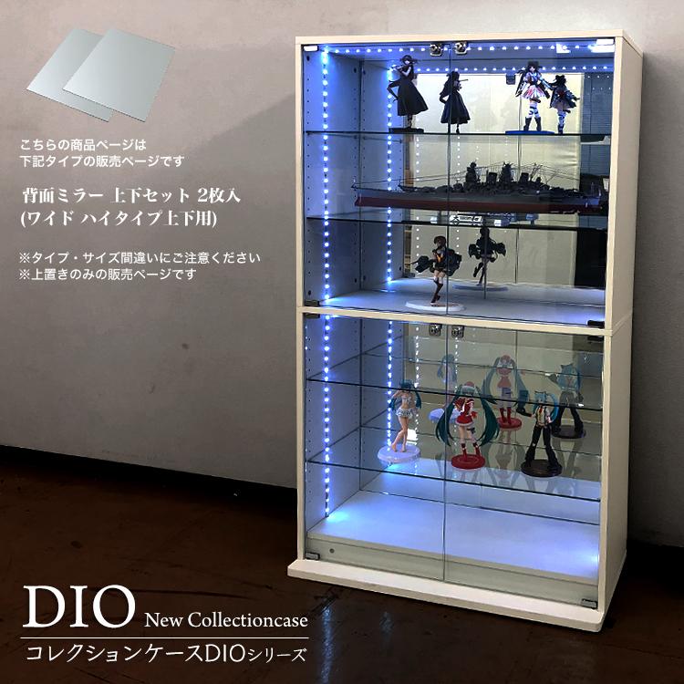 コレクションケース コレクションラック DIO ディオ ワイド 上下用 背面ミラー2枚入 NEW 地球家具 フィギュアラック ガラスケース ディスプレイラック