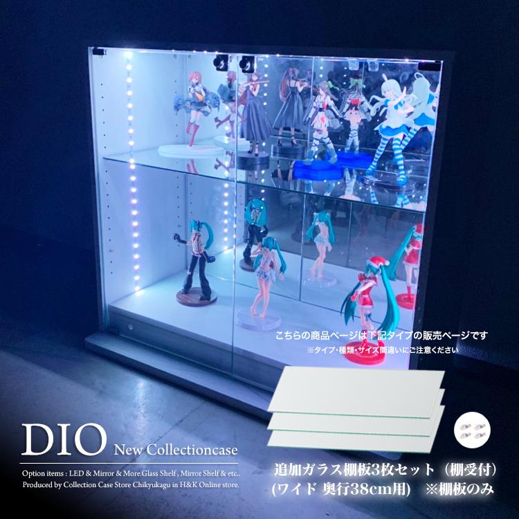コレクションケース コレクションラック DIO ディオ 対応 追加ガラス棚板 3枚セット ( ガラス棚板のみ) ( ワイド 奥行38cm用 深型 ) NEW 地球家具 フィギュアラック ガラスケース ディスプレイラック