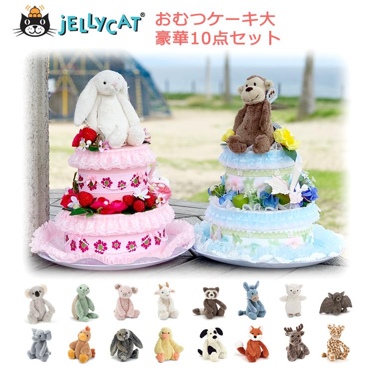 jellycat S おむつケーキ 大 おむつ17枚 スタイ 乳歯ケース ファーストソックス 入浴剤 スプーン フォーク など 豪華10点 人気 出産祝 誕生日 プレゼント お祝い 日本製 男の子 女の子