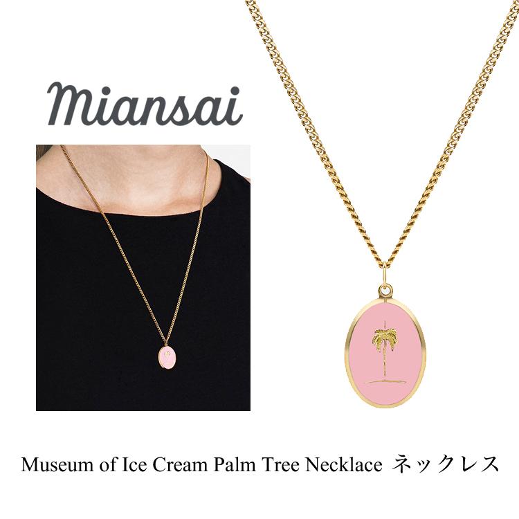 ミアンサイ ネックレス Miansai Museum of Ice Cream Palm Tree Necklace メンズ レディース アクセサリー ペンダント ジュエリー プレゼント マイアンサイ