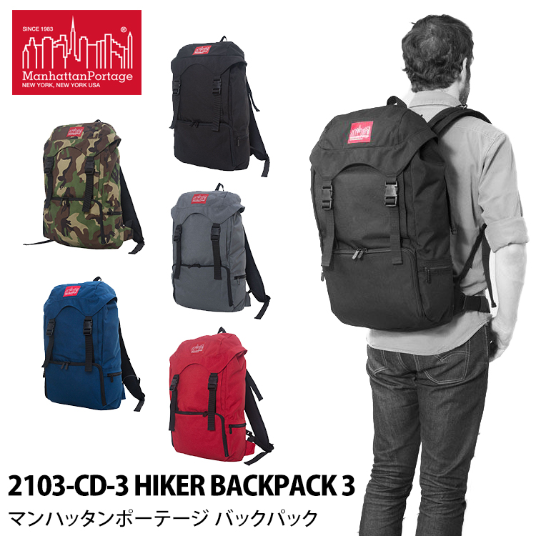 マンハッタンポーテージ リュック バックパック Manhattan Portage 2103-CD-3 Hiker Backpack 3 5色 ブラック カモフラ グレー ネイビー レッド 通勤 通学 男女兼用