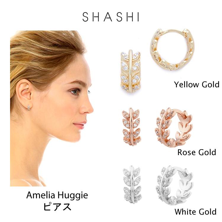 SHASHI Amelia Huggie ピアス ゴールド ローズゴールド シルバー 3色 18K リングピアス レディース アクセサリー イヤリング ジュエリー プレゼント