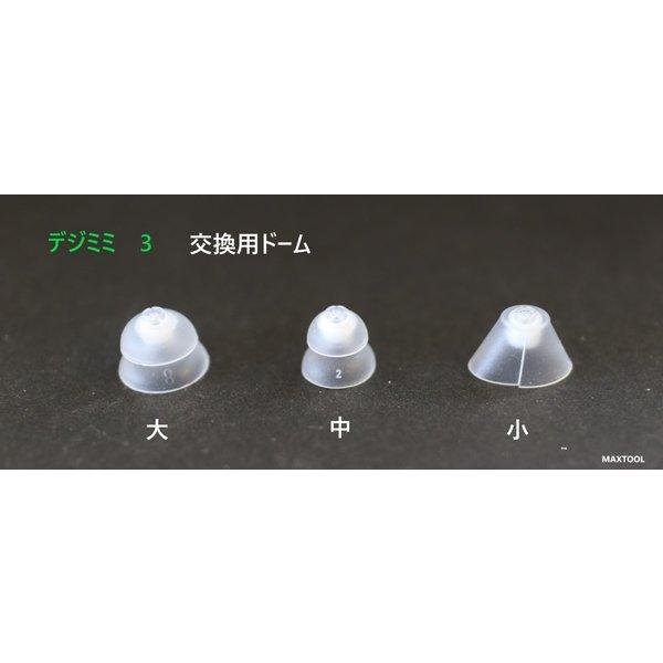 補聴器 新作 人気 新着 デジミミ3用 6個セット 交換用ドーム