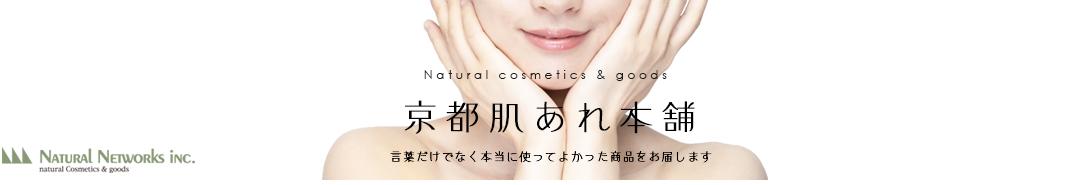 京都肌あれ本舗:肌荒れ専門店です