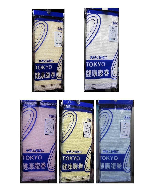 綿90%ですので じかに着用して安心な腹巻です 送料無料 M 通販 未使用 激安 L サイズ綿90% クリーム 健康腹巻白 ベージュ ピンク ブルー 男女兼用