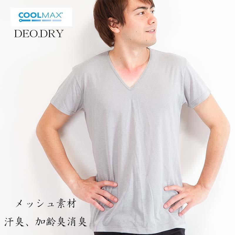 【消臭】メッシュシャツ クールマックス(R)デオドライメッシュ メンズ半袖V首グレー