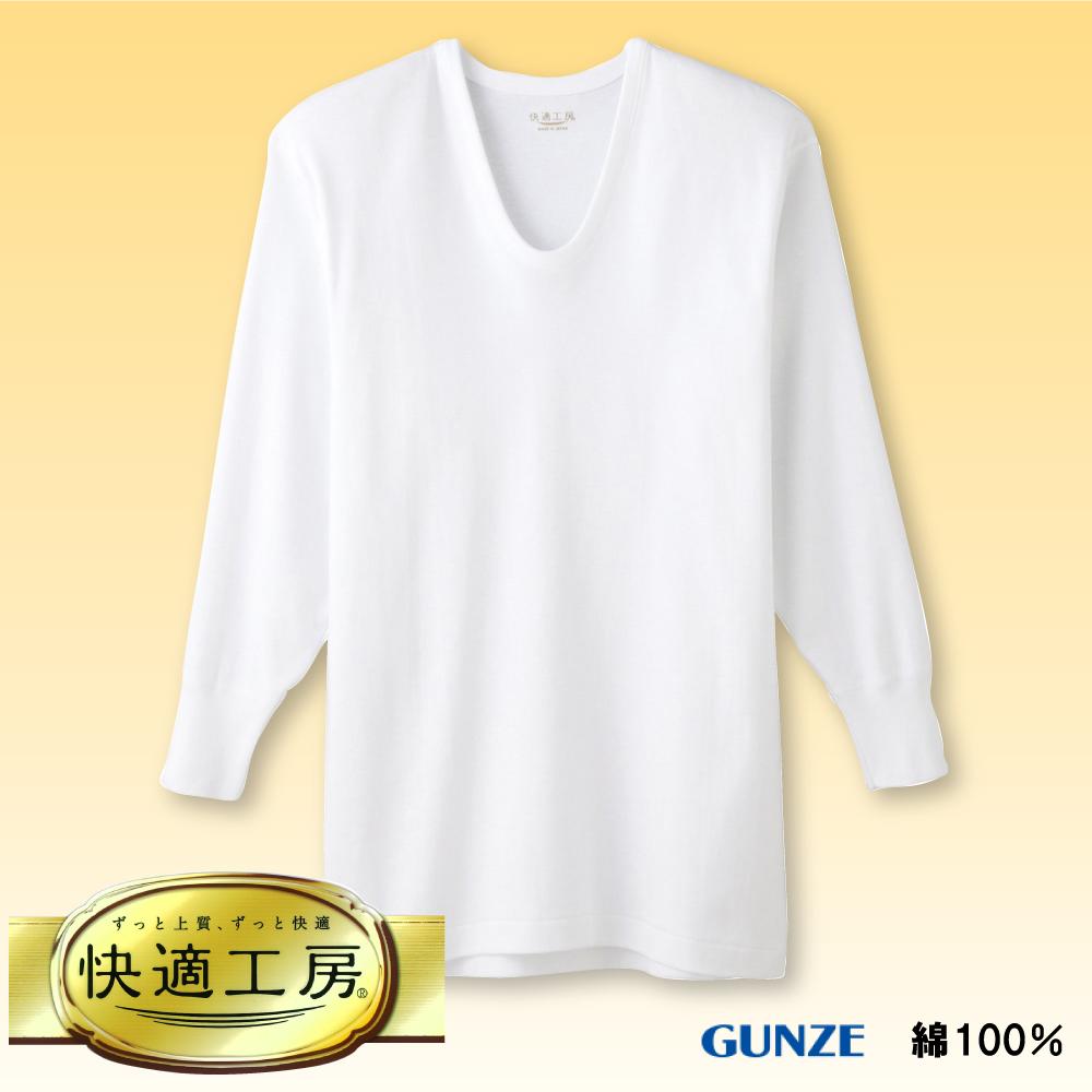 《フライス素材》 【日本製】伸縮性に優れ、やわらかく肌ざわりのいい着心地です。 GUNZE(グンゼ)快適工房紳士長袖U首シャツ(KH3010)(メンズ下着・男性下着・紳士下着、グンゼ肌着、綿100%肌着)超特価!!