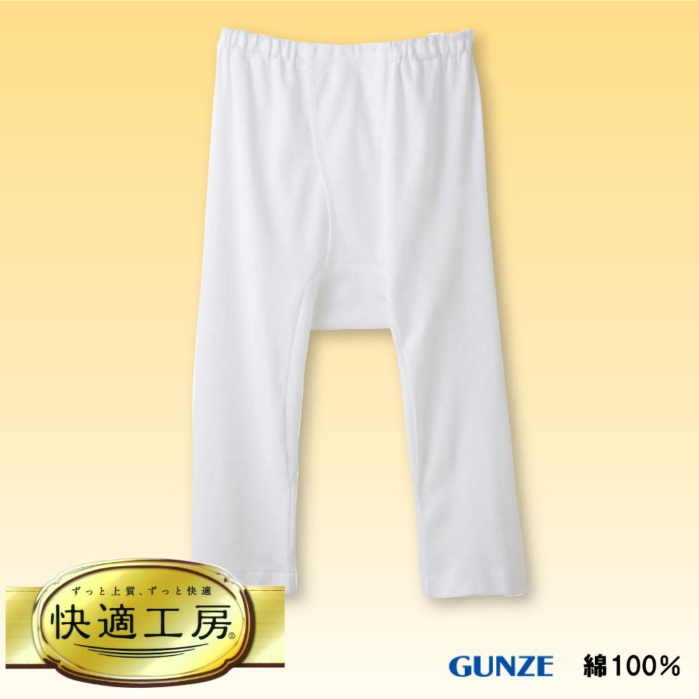 《フライス素材》 【日本製】伸縮性に優れ、やわらかく肌ざわりのいい着心地です。 GUNZE(グンゼ)快適工房紳士半ズボン下(前あき)(KH5007)(メンズ下着・男性下着・紳士下着、グンゼ肌着、綿100%肌着)超特価!!