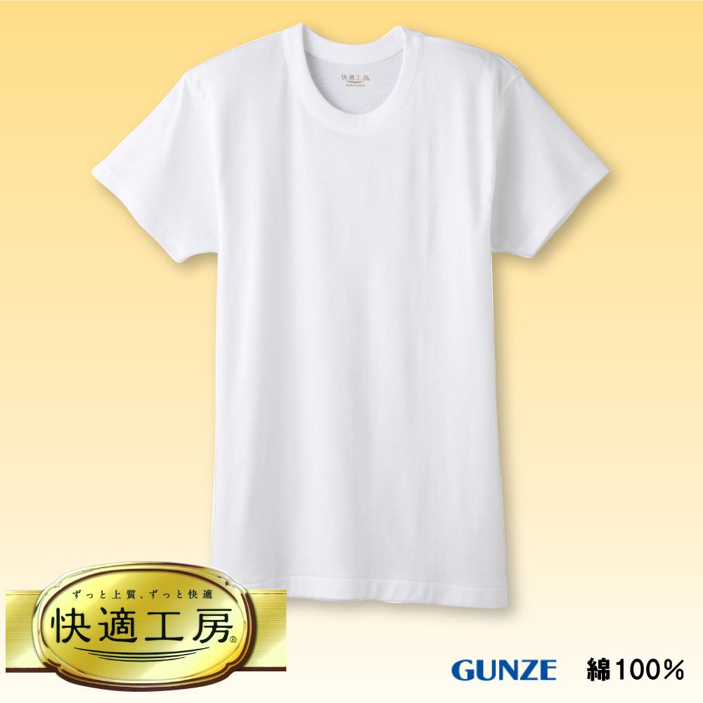 《フライス素材》 【日本製】伸縮性に優れ、やわらかく肌ざわりのいい着心地です。 GUNZE(グンゼ)快適工房紳士半袖丸首シャツ(KH5014)(メンズ下着・男性下着・紳士下着、グンゼ肌着、綿100%肌着)超特価!!