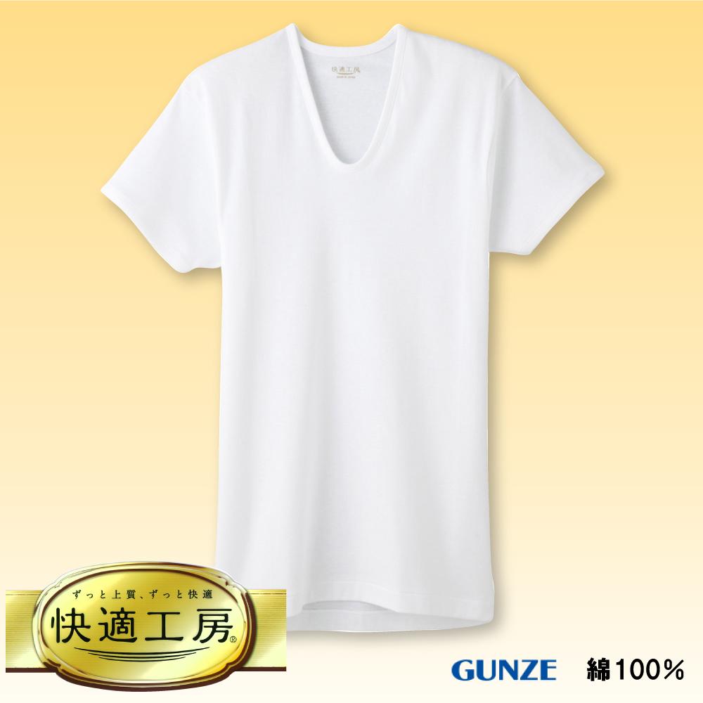 《フライス素材》 【日本製】伸縮性に優れ、やわらかく肌ざわりのいい着心地です。 GUNZE(グンゼ)快適工房紳士半袖U首シャツ(KH5016) ( メンズ下着・男性下着・紳士下着、グンゼ肌着、綿100%肌着)超特価!!