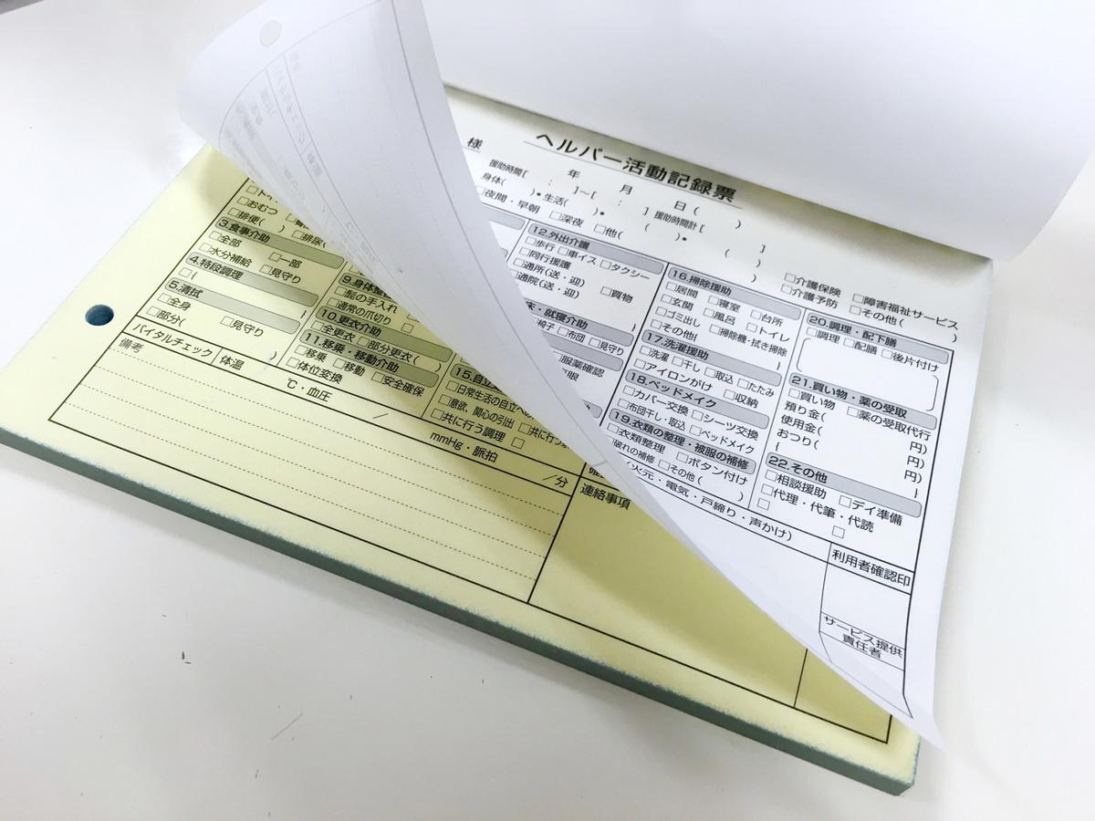 訪問介護伝票 A5 ヘルパー活動記録票 2枚複写30冊 訪問介護実施記録