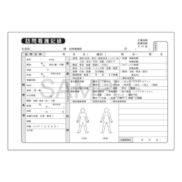 訪問看護記録 A5 2枚複写30冊  訪問 看護 実施 伝票