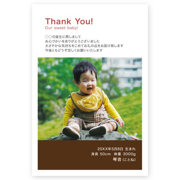 写真入り 出産内祝い メッセージカード 10枚 裏面 お返し 出産 ファッション通販 内祝い BUS-04 無地 限定タイムセール