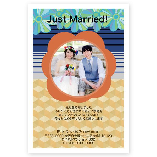 写真入り 結婚 報告 はがき【官製はがき 30枚 】 WS-07 結婚報告 入籍 お知らせ