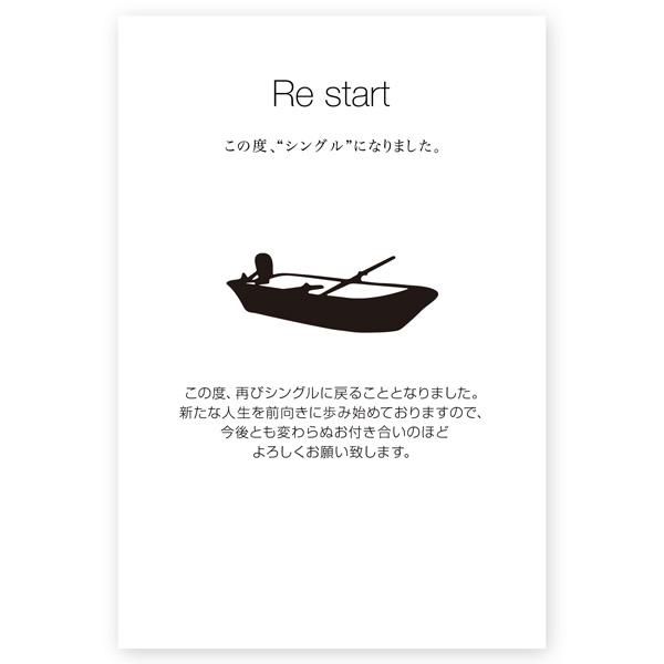 私製はがき 10枚 離婚報告はがき SMS-81 離婚 5☆好評 お知らせ 引っ越し 文例 まとめ買い特価
