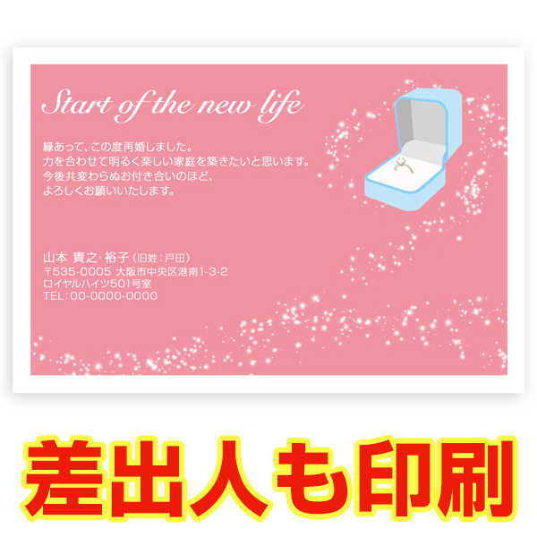 差出人印刷込み セール特別価格 官製はがき 30枚 再婚報告はがき お知らせ 葉書 再婚 SAI-26 ハガキ 写真なし 流行のアイテム