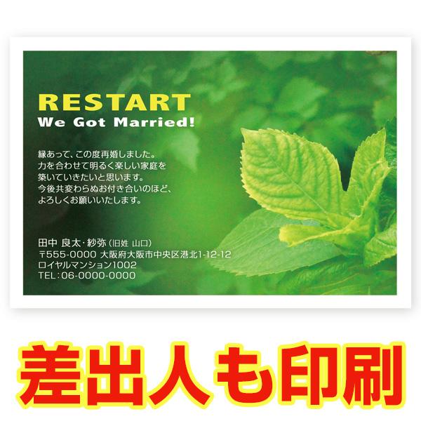 差出人印刷込み 日本 30枚 再婚報告はがき お知らせ 絶品 SAIF-09 ハガキ 葉書 写真なし 再婚