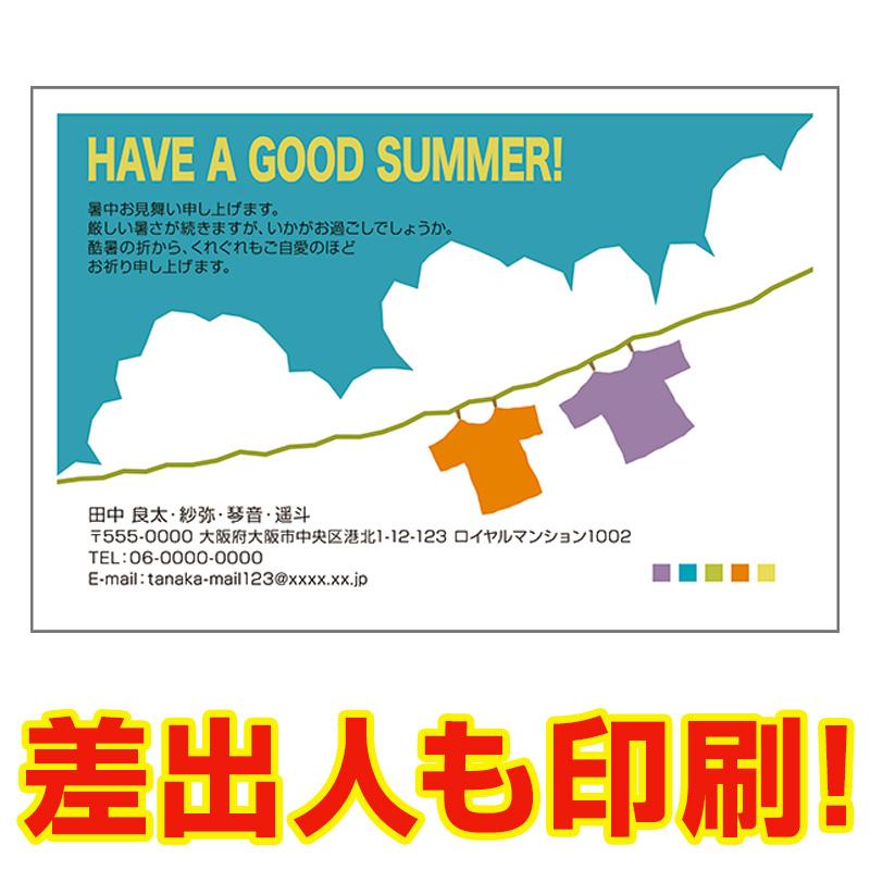 差出人印刷込み 30枚 WEB限定 暑中見舞いはがき SS-21 夏 ハガキ 挨拶状 暑中見舞い 暑中はがき 希少