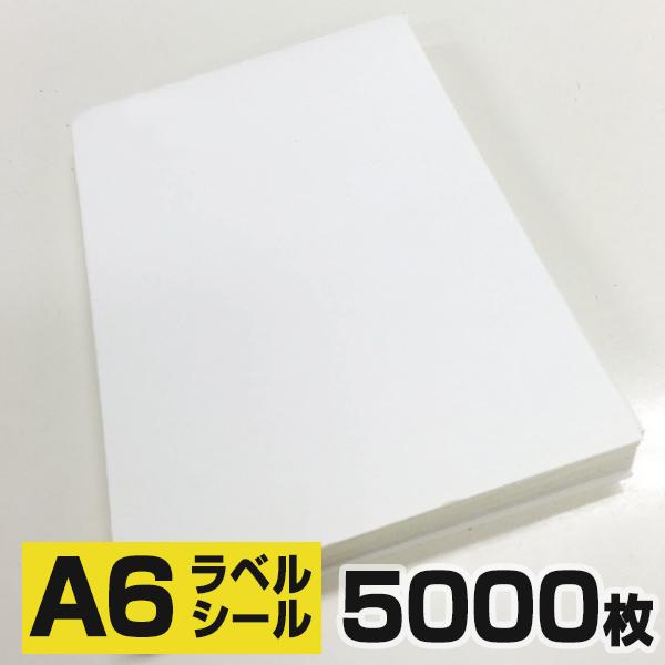 【5000枚入り】A6無地1面タックシール(裏面にスリット入り)ラベルシール ノーカット 白無地 クリックポスト