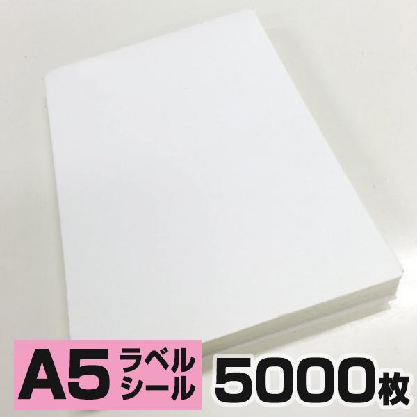 【5000枚入り】A5無地1面タックシール(裏面にスリット入り)ラベルシール ノーカット 白無地 クリックポスト