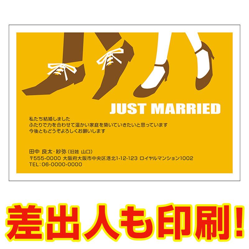 付与 差出人印刷込み 30枚 結婚報告はがき 大特価!! お知らせ WMS-07 写真なし 結婚ハガキ 結婚報告 葉書