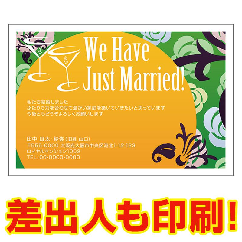 メーカー直送 差出人印刷込み 30枚 結婚報告はがき お知らせ WMS-41 写真なし 結婚ハガキ 結婚報告 爆安 葉書