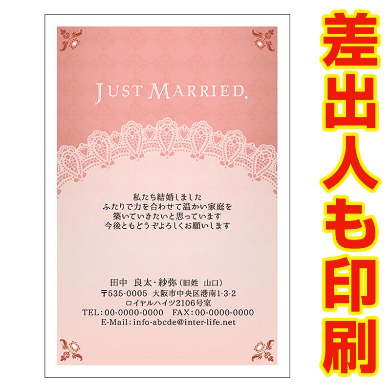 楽天市場 差出人印刷込み 50枚 結婚報告はがき お知らせ Wms 54