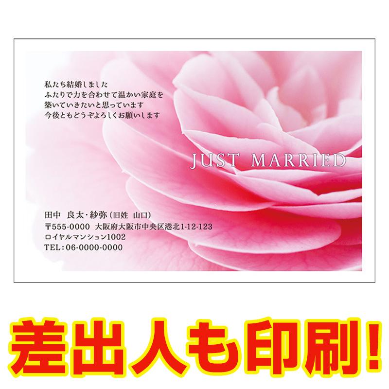 差出人印刷込み 30枚 結婚報告はがき お知らせ WMSF-04 葉書 結婚ハガキ 国産品 写真なし 結婚報告 期間限定特価品