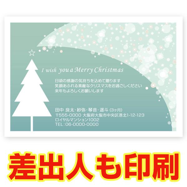差出人印刷込み 30枚 クリスマスカード XS-53 カード 好評 ハガキ Xmasカード 印刷 定番 クリスマス 葉書