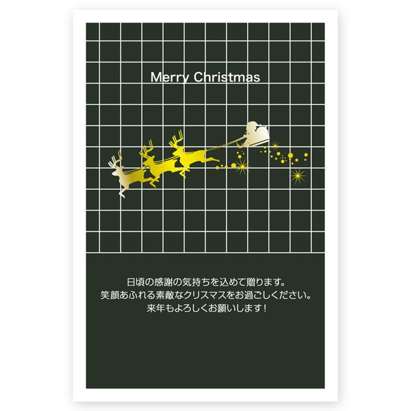 官製はがき 10枚 クリスマスカード XS-08 カード 印刷 ハガキ Xmasカード クリスマス 代引き不可 迅速な対応で商品をお届け致します 葉書