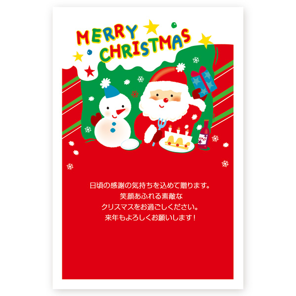 官製はがき 10枚 クリスマスカード 配送員設置送料無料 XS-42 カード Xmasカード ハガキ ☆最安値に挑戦 葉書 クリスマス 印刷