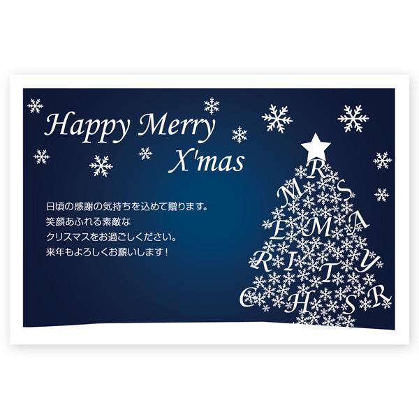 私製はがき 返品不可 10枚 クリスマスカード XS-45 カード クリスマス 葉書 ハガキ 開店記念セール Xmasカード 印刷