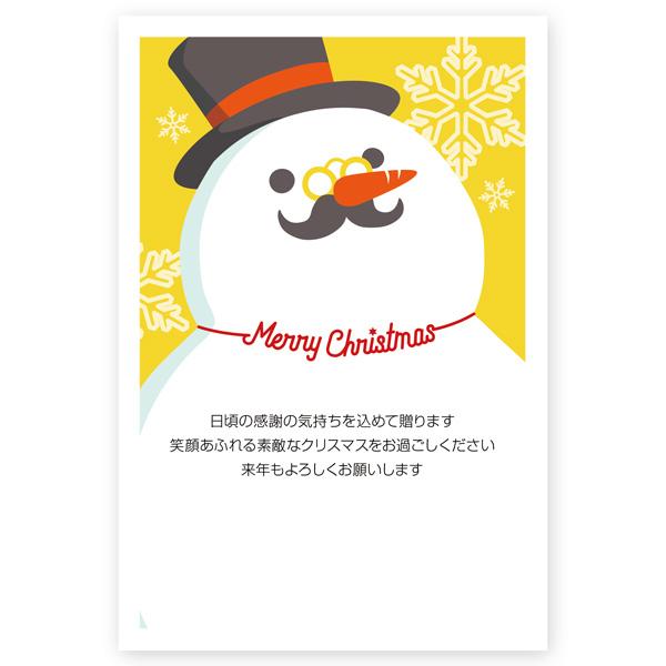 官製はがき 10枚 クリスマスカード 舗 XS-79 カード 葉書 印刷 Xmasカード ハガキ クリスマス 宅配便送料無料