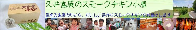 久井高原のスモークチキン小屋:星降る高原の町から、おいしい手作りスモークチキンをお届します。