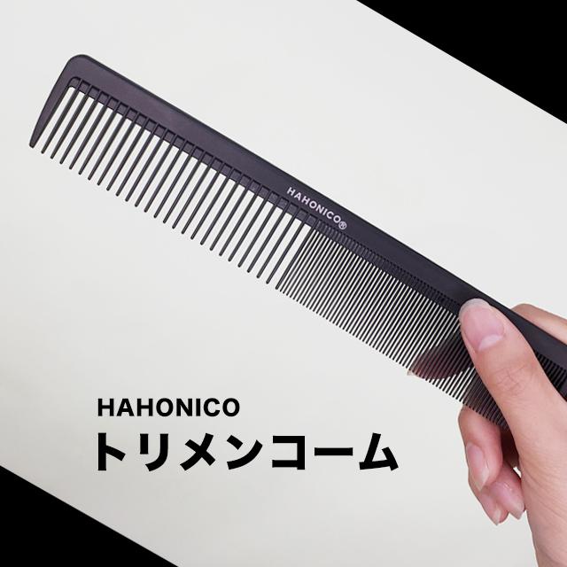 プロ仕様のビッグコームです 荒歯と細歯の両方をこれ一本 耐熱仕様で 静電気防止 舗 ブラックカーボン製の高耐久カッティングコームです カッティングコーム 美容師さんが考えた髪のためのトリメンコーム 開催中 ビッグコーム