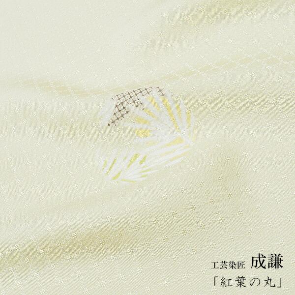 成謙工房 小紋 反物 紅葉の丸 ベージュ 小紋 着物 正絹 反物 女性用 レディース 送料無料