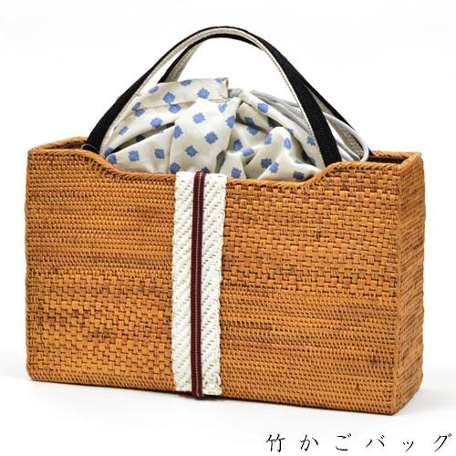 竹かごバッグ 竹カゴ カバン 鞄 和装 着物 バッグ 和装バッグ カジュアル 【 送料無料 】