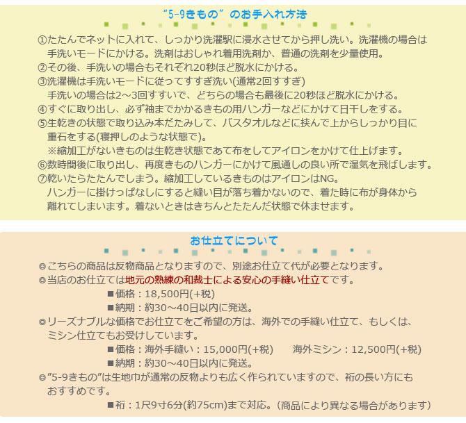 5-9きもの  綿麻着物 ランダムボーダー  【ブルー】 単衣 着物 洗える着物 単衣 夏着物 男性用  メンズ フルオーダー 夏物 着物   日本製