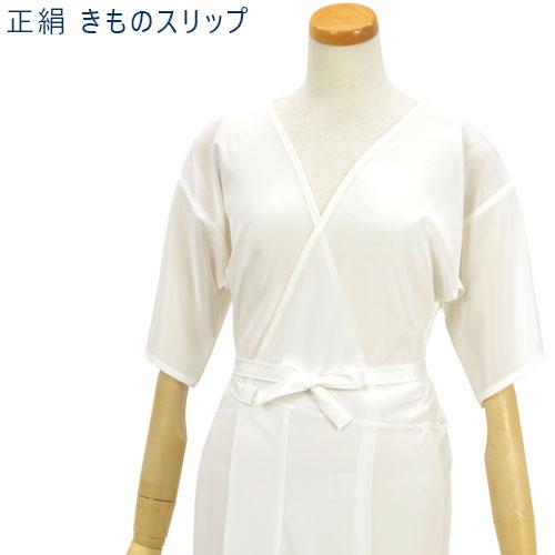 正絹 きものスリップ ワンピース 洗える肌襦袢絹100% 日本製 ワンピースタイプ 肌着 シルク肌襦袢 洗える 仕立て上がり 和装スリップ 洗える和装 肌着 和装下着 女性用