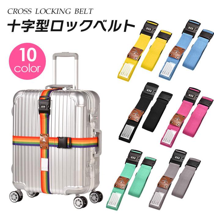 送料込み しっかり固定 荷物漏れを防ぐ スーツケース ベルト アクセサリー キャリーバッグ飾り 可愛い ダイヤルロック 送料無料 スーツケース ベルト ワンタッチ かわいい アクセサリー 十字型ロックベルト ダイヤルロック 暗証番号の設定 色豊富 かわいい ネームタグ 旅行用品 調節できるベルト 旅行 キャリーケースアクセサリー 10色