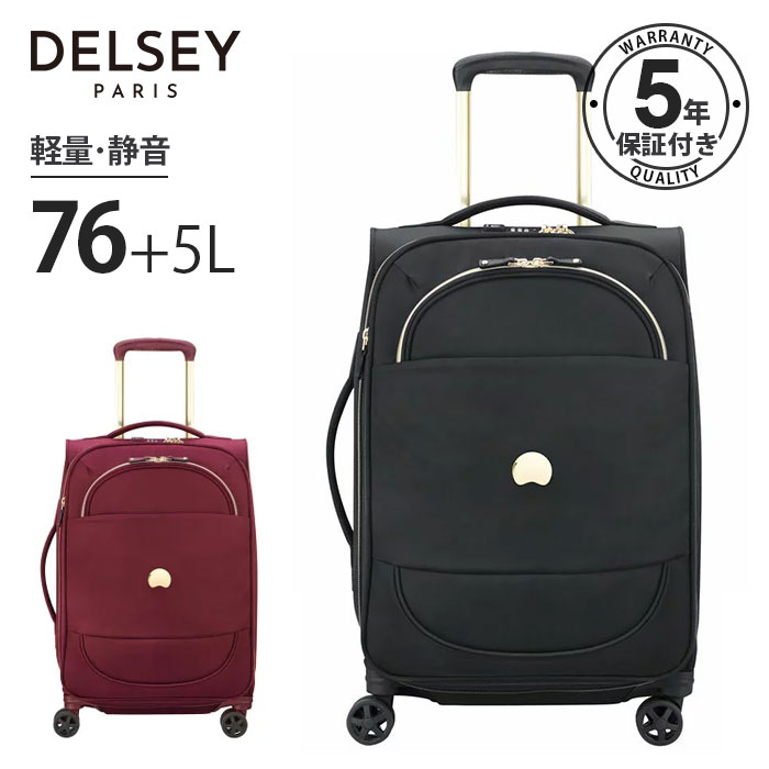 Delseyデルセー 送料無料 スーツケース 拡張 MONTROUGE ソフトスーツケース キャリーバッグ ソフトキャリーケース 超軽量 容量拡張可能 セキュリテックZIP mサイズ 76L delsey先端技術のかたまり 360度回転