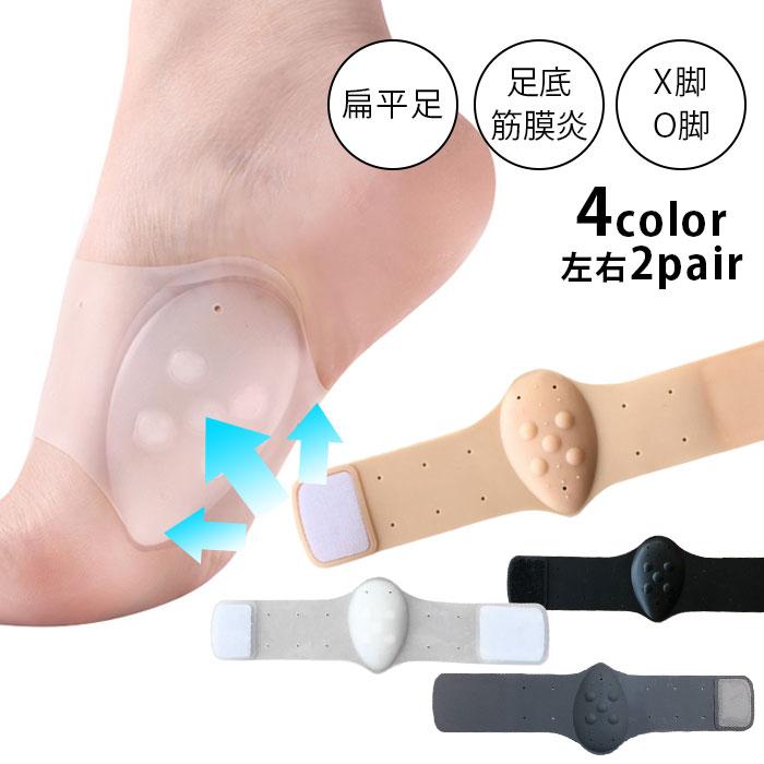 アーチサポート シリコン素材100% 衝撃吸収 快適 通気性がいい 足が疲れやすい 長時間の立ち仕事 即納 アーチサポーター 扁平足矯正 左右セット×2 インソール O脚・X脚矯正 足底筋膜炎用 土踏まず シリコンアーチサポーター 足の痛み 足の裏の痛み 包帯 アーチ型 足のだるさ 足裏 足底アーチサポート 洗える フットケア 2ペア