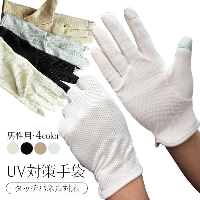 送料無料 手袋 スマホ対応手袋です 紫外線から手を保護します シンプル 男女兼用 スマホに対応 通勤 通学 アウトドア 運転 クーポンで899円 グローブ 冷感 すべり止め スマートフォン対応 清涼感素材 販売実績No.1 繰り返し洗って使える 4色 通気性 薄い手 紫外線をしっかりガード 即納 格安激安 UVカット 男性用タッチパネル対応