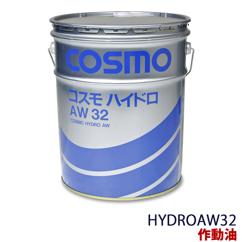 作動油 ハイドロオイル 20L #32 HYDROAW32 0113flash 16