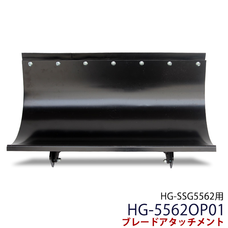 除雪機 HG-SSG5562専用ブレードアタッチメント 【取り付け簡単】 HG-5562OP01 0113flash 16