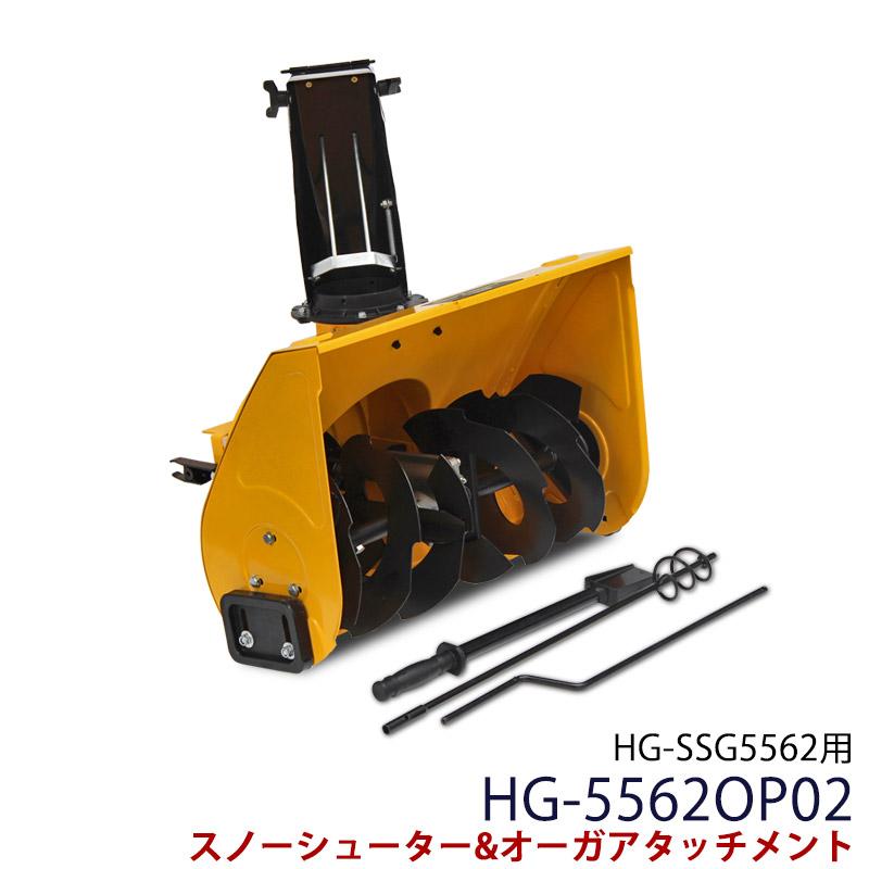 HG-SSG5562専用 スノーシューター&オーガアタッチメント HG-5562OP02 0113flash 16 母の日
